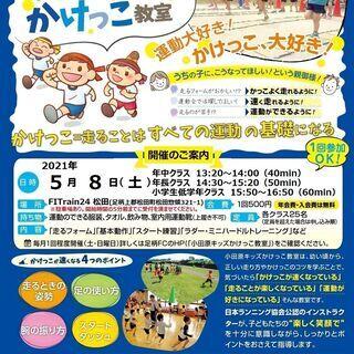 小田原キッズかけっこ教室 5月開催のお知らせ【未就学児&小…
