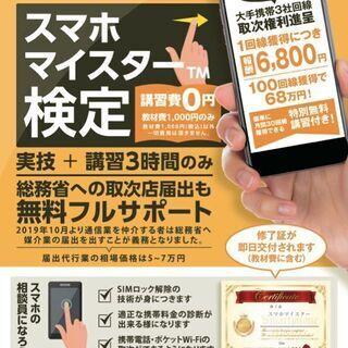 【副業】横浜開催!お仕事にもつながるイベント開催します。ス…