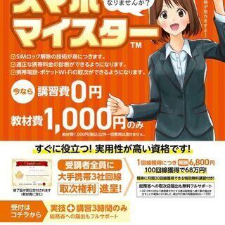 横浜開催!【副業】仕事になる資格「スマホマイスター検定」1…