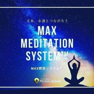 瞑想キャラバンvol.2 開催いたします。