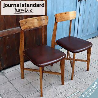 journal standard(ジャーナルスタンダードファニチ...