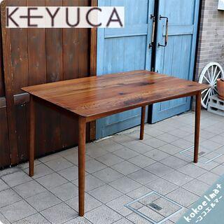 KEYUCA(ケユカ)で取り扱われていた、カッセル ダイニングテ...