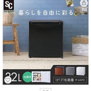 東芝冷凍庫32L新品です