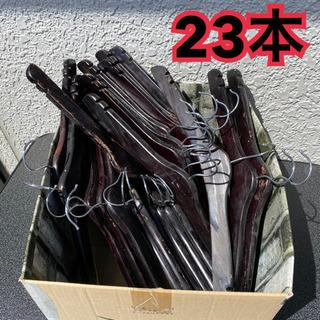 【ネット決済・配送可】木製ハンガー 23本セット 早い者勝ち