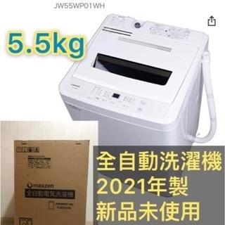 【ネット決済】【2021年製新品未使用】全自動洗濯機5.5㎏