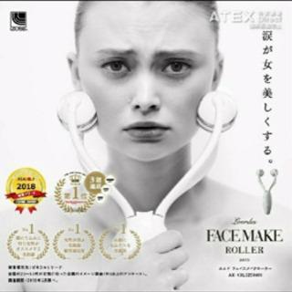 【ネット決済・配送可】美顔器 フェイスメイクローラー ルルド