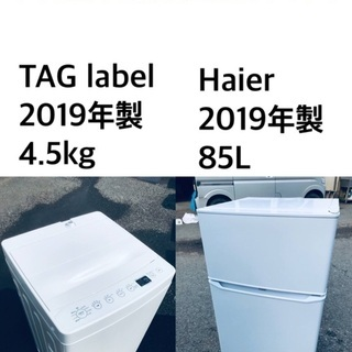 ⭐️★送料・設置無料★ 2019年製✨家電セット 冷蔵庫・洗濯機...