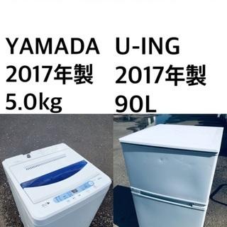 ⭐️★送料・設置無料★ 2017年製✨家電セット 冷蔵庫・洗濯機...