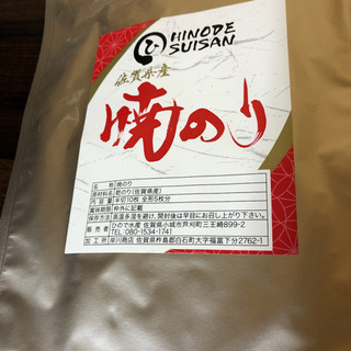 佐賀県産初摘み焼き海苔