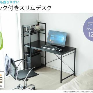 【未使用品】パソコンデスク 収納ラック付 120cm幅
