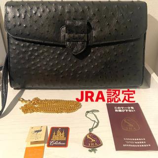 【ネット決済・配送可】JRA認定 オーストリッチショルダーバッグ...