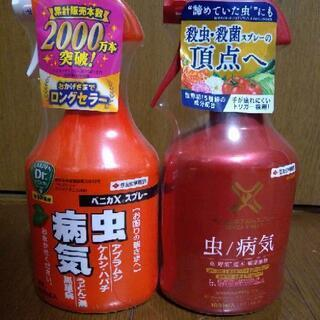 【新品】植物用害虫駆除スプレー2本