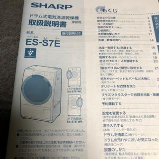 SHARP/シャープ ドラム式洗濯乾燥機 洗濯7kg/乾燥…