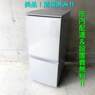 美品良品!新生活応援‼︎SHARP!冷蔵庫!1人暮らし最適…