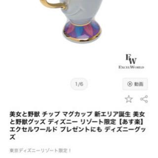 【ネット決済・配送可】おうち時間!美女と野獣のチップのカップ