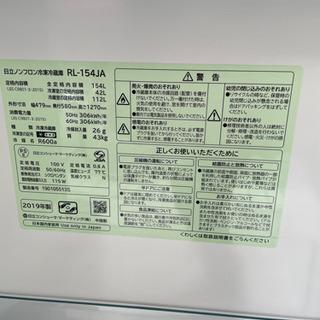 値下げしました!美品  日立冷蔵庫 RL-154JA  2019...