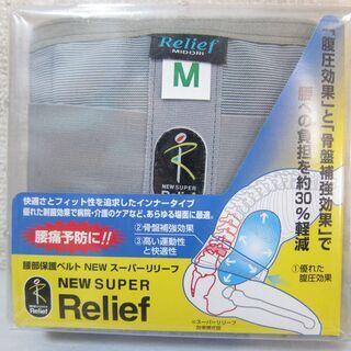 ☆未使用☆腰痛保護ベルト NEW スーパーリリーフ Mサイ…