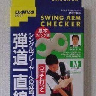【980円】ダイヤゴルフ スイング・アーム・チェッカー