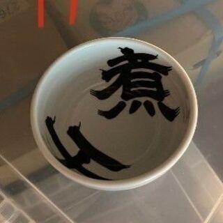 【ネット決済】「煮干」小鉢 1枚 12/38
