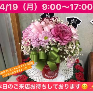 4/19(月)9:00〜17:00