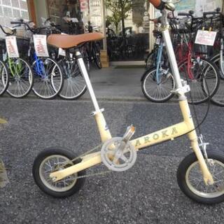 中古自転車1470 折り畳み 軽量アルミフレーム 12イン…