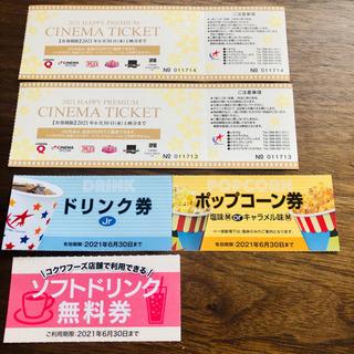 シネマチケット 2枚(ペア)ドリンク&ポップコーン付