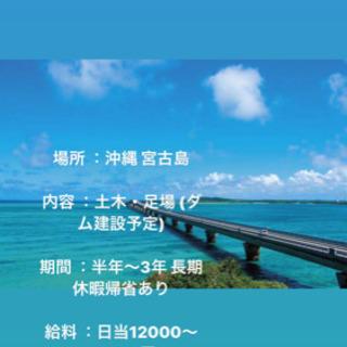 土木作業員 高単価 1日〜18000円