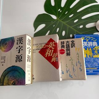 お取り引き決まりました。辞書各種    4冊