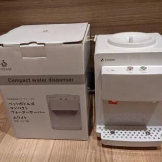 ペットボトル式 コンパクトウォーターサーバー livease ホワイト