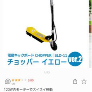 電動バイク電動キックボード2台