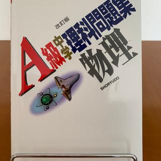 【ネット決済】A級中学理科問題集 物理・中学生