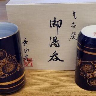 九谷焼ペア湯呑