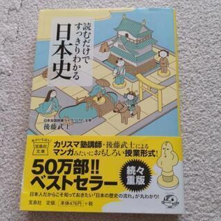 読むだけですっきりわかる日本史☆
