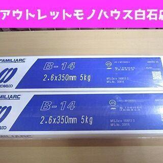 保管未使用品 神戸製鋼 コベルコ 溶接棒 B-14 2.6…