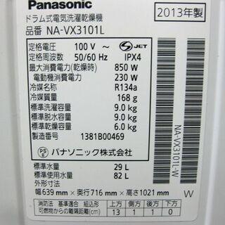 札幌 ドラム式洗濯乾燥機 9Kg 乾燥6Kg パナソニック 2013年製 NA-VX3101L ドラム洗濯機 乾燥機 - 売ります・あげます
