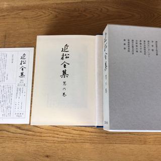 【書籍】「近松全集 第六巻」 編纂 近松全集刊行会 発行者 安江...