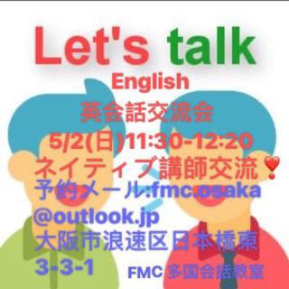 英会話交流会 5/2 (日曜日)11:30~12:20;