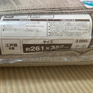 ニトリ 抗菌加工カーペット 江戸間6畳 261×352cm