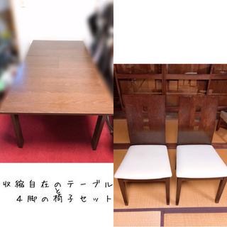大きさ調節可能なダイニングテーブルと椅子4脚セット 半額以…