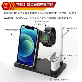【ネット決済・配送可】新品 4in1 iPhoneワイヤレス充電器