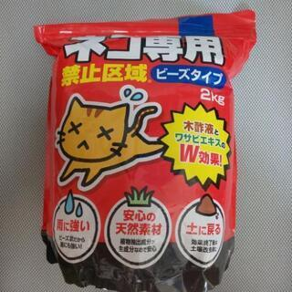 かんたん忌避剤 猫専用 ビーズタイプ2kg