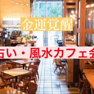8/10(火) 女性主催★金運覚醒⭐︎占いと風水カフェ会・新宿