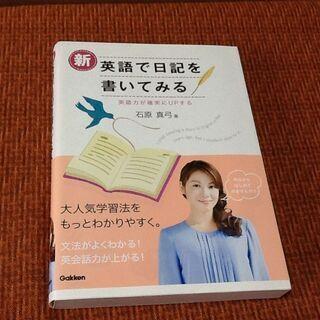【綺麗古本】新英語で日記を書いてみる 石原真弓 英語力UP…