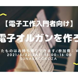【入門向け】ミニ電子オルガンをつくろう!