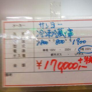 冷凍冷蔵庫  業務用  6枚扉  B1N29 - 売ります・あげます