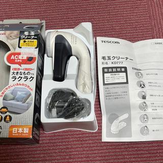 【未使用】日本製 毛玉とり(電池式とはパワーが相当違います)