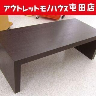 ニトリ センターテーブル 105cm シンプル台 リメア 札幌市...
