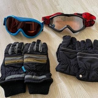 ゴーグルと手袋