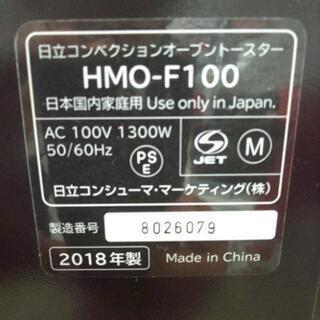 日立 コンベンションオーブントースター HMO-F100 - 富山市