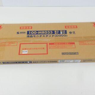 SANWA 机上液晶モニタスタンド D300 ホワイト 6…